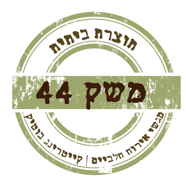משק 44