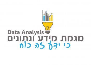 מגמת מידע ונתונים